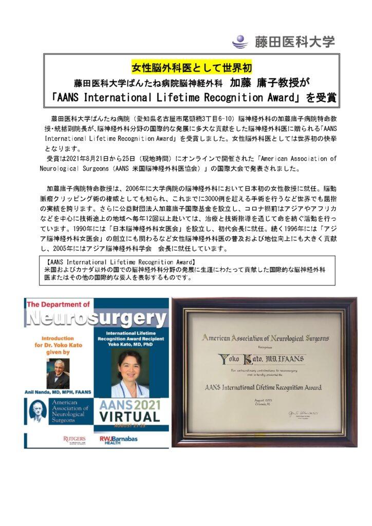 "<span class=""title"">加藤庸子先生が栄誉ある国際的な賞を受賞されました。</span>"
